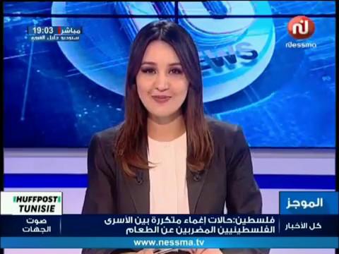 نسمة مباشر: موجز أخبار الساعة 19:00 ليوم الإثنين 15 ماي 2017