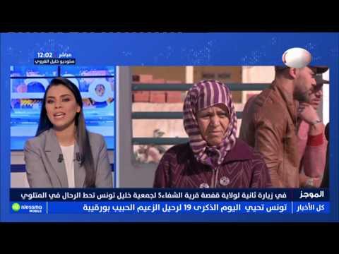 Flash News de 12h00 du Samedi 06 Avril 2019 - Nessma Tv