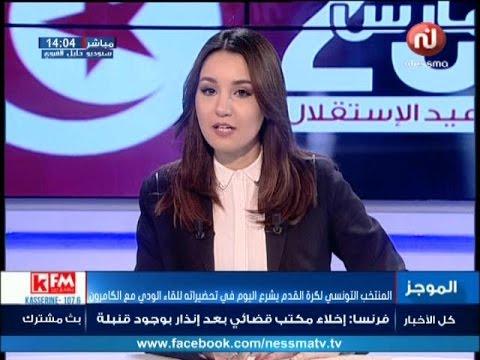 نسمة مباشر: موجز أخبار الساعة 14:00 ليوم الإثنين 20 مارس 2017