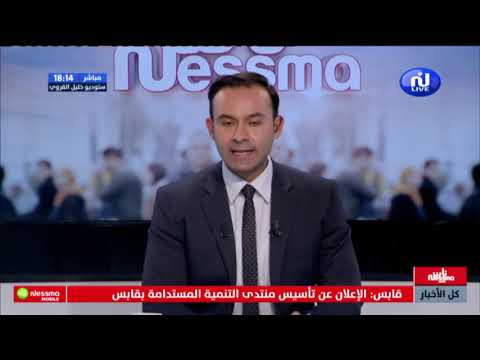 Ness Nesma News Du mardi 23 Avril 2019