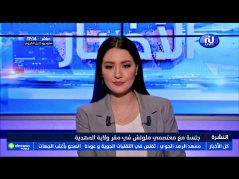 le journal  du 17h du Mercredi 27 Février 2019  - Nessma tv