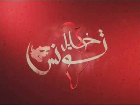 خليل تونس ليوم الثلاثاء 10 أفريل 2018 - قناة نسمة