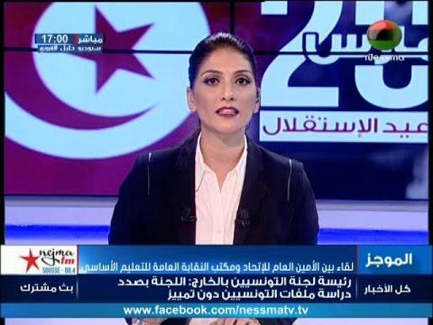 نسمة مباشر: موجز أخبار الساعة 17:00 ليوم الإثنين 20 مارس 2017