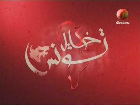 خليل تونس ليوم الجمعة 13 أفريل 2018 -قناة نسمة