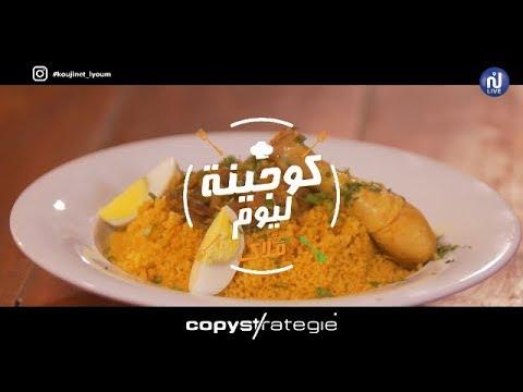 كسكسي مغربي - كوجينة اليوم الحلقة 46