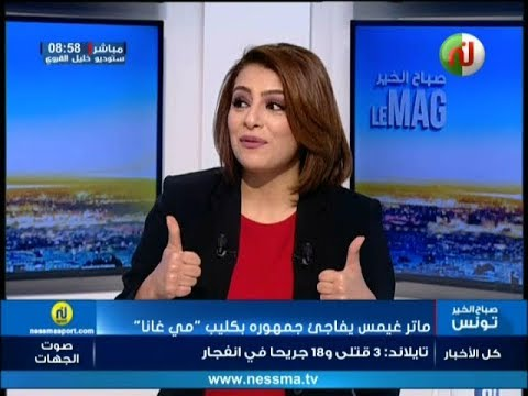 Sbeh El Khir Le Mag Du Lundi 22 Janvier 2018-Nessma