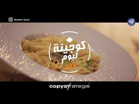 Pâtes aux légumes, Verrines biscuit-chamia - Coujinet Lyoum Ep 69