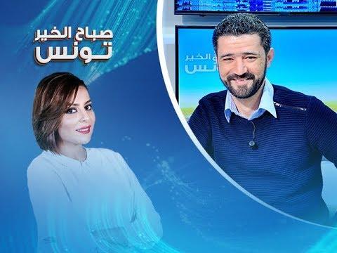 صباح الخير تونس ليوم الإثنين 05 فيفري 2018 - قناة نسمة