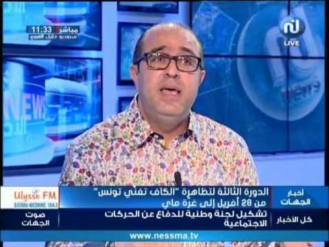 لسعد الضّاوي يتحدث عن الدورة الثالثة لتظاهرة الكاف تغنّي تونس من 28 أفريل إلى غرة ماي