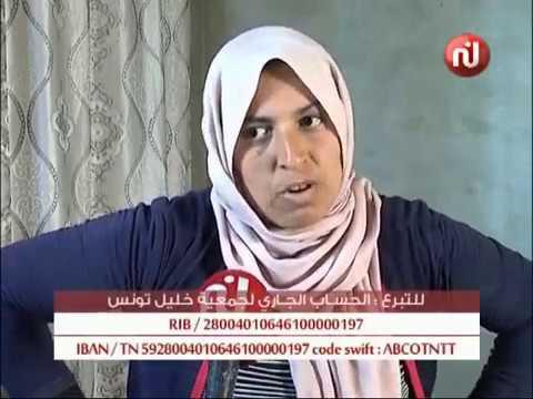 خليل تونس ليوم الجمعة 07 أفريل 2017