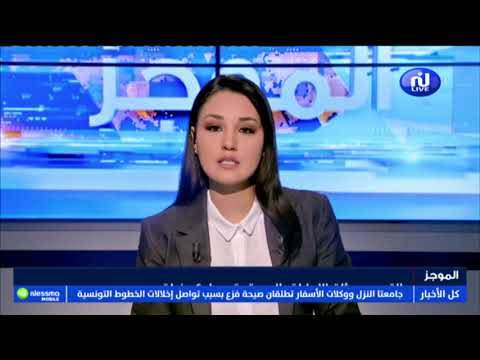 Flash News du 08h00 de jeudi 14 Mars 2019 - Nessma tv