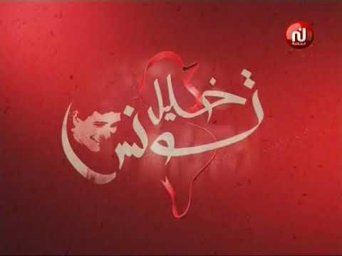 خليل تونس ليوم الاثنين 19 مارس 2018 -قناة نسمة