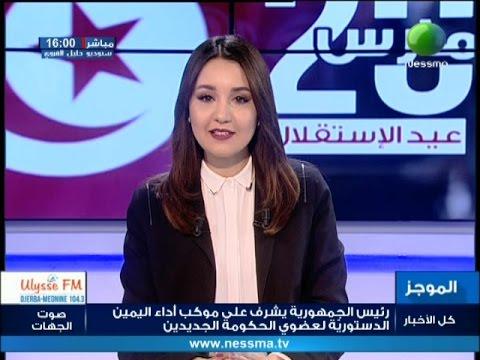 نسمة مباشر: موجز أخبار الساعة 16:00 ليوم الإثنين 20 مارس 2017