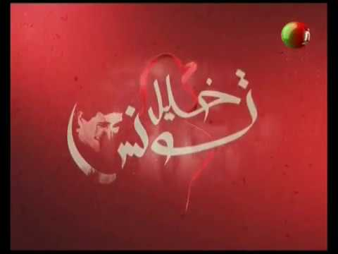 خليل تونس ليوم الجمعة 29 ديسمبر 2017