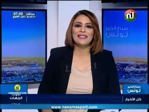 Sbeh El Khir Tounes Du Mercredi 13 Décembre 2017