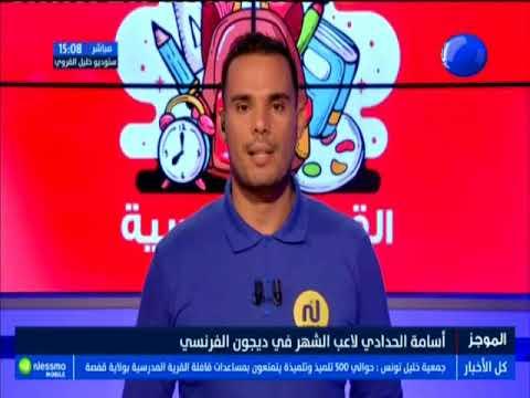 أهم الأخبار الرياضية الساعة 15:00 ليوم  الخميس 06 سبتمبر 2018 - قناة نسمة