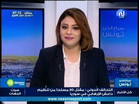 Sbeh El Khir Tounes Du Vendredi 15 Décembre 2017
