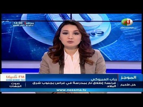 نسمة مباشر: موجز أخبار الساعة 14:00 ليوم الخميس 16 مارس 2017