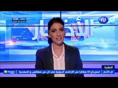 le journal du 11h du Mardi 26 Février 2019- Nessma tv