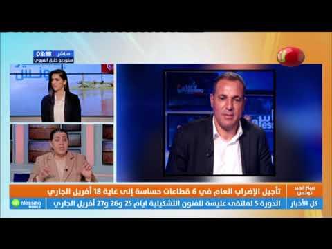 Sbeh El Khir Tounes Du Mercredi 03 Avril 2019- Nessma Tv