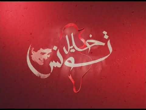 خليل تونس ليوم الاثنين 01 جانفي 2018