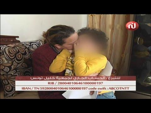 خليل تونس ليوم الخميس 20 أفريل 2017