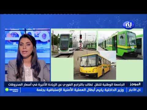 Flash News du 08h00 de Mardi 02 Avril 2019 - Nessma tv