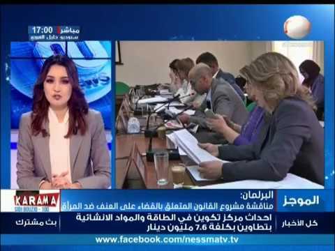 Flash News de 17h00 du Jeudi 27 Avril 2017