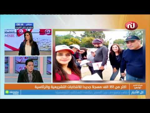 صباح الخير تونس ليوم الإربعاء 24 أفريل 2019