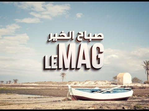 صباح الخير ماڨ ليوم الخميس 16 أوت 2018 - قناة نسمة