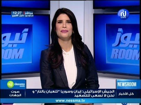 Newsroom Du samedi 10 février 2018 - Nessma TV