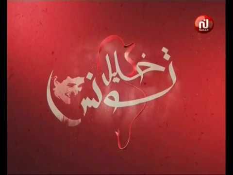 خليل تونس ليوم السبت 14 أفريل 2018 - قناة نسمة