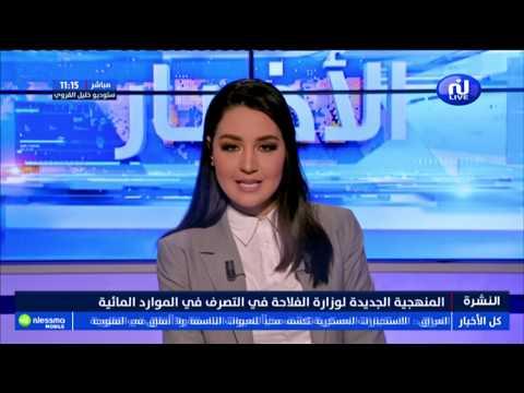 le journal du 11h du Lundi  25  Février 2019- Nessma tv