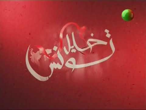 خليل تونس ليوم الإربعاء 06 ديسمبر 2017