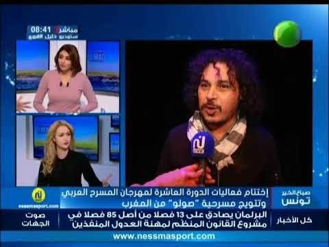 قناة نسمة التونسية : صباح الخير ماڨ ليوم الإربعاء 17 جانفي 2018
