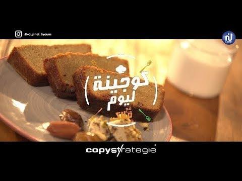 كيك بالدرع والشامية والدقلة ، كرامبل تفاح-شكلاطة - كوجينة ليوم الحلقة 65