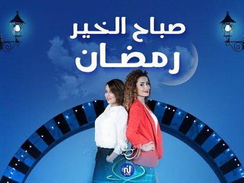 Sbeh El Khir romdhan Du  Vendredi 18 Mai 2018 - nessma tv