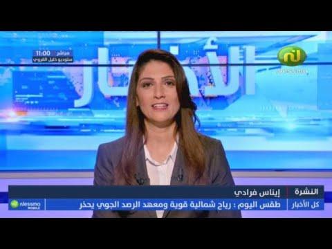 le journal  du 11h00 de Lundi 31 Décembre 2018 - Nessma tv