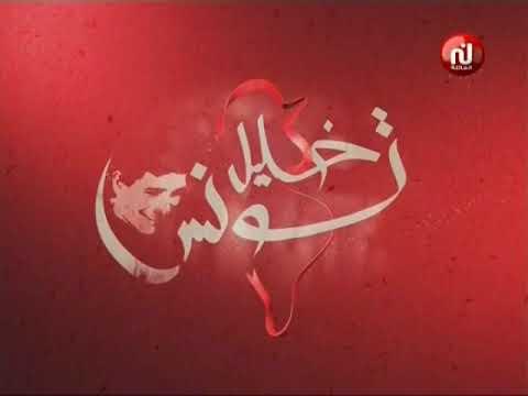 خليل تونس ليوم الأحد31 ديسمبر 2017