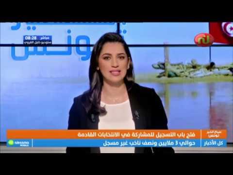 صباح الخير تونس ليوم الثلاثاء 09 آفريل 2019