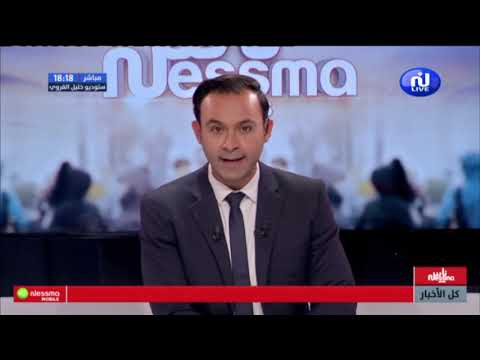 Ness Nesma News Mercredi 3 Avril 2019