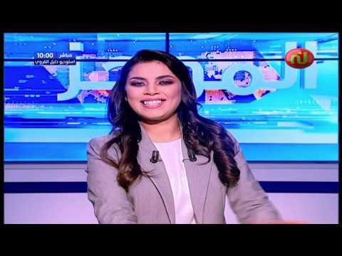 Flash News de 10h00 du  lundi 06 Mai 2019 - Nessma Tv