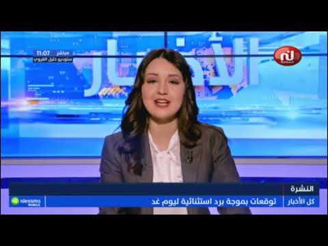 le journal du 11h00 de Jeudi 03 Janvier 2019 - Nessma tv
