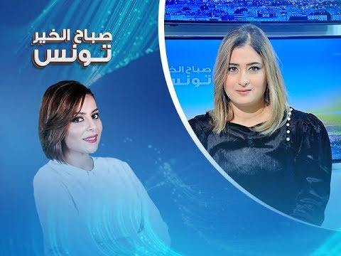 صباح الخير تونس ليوم الثلاثاء 06 فيفري 2018 -قناة نسمة