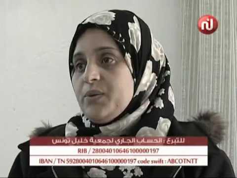 خليل تونس ليوم الجمعة 14 أفريل 2017