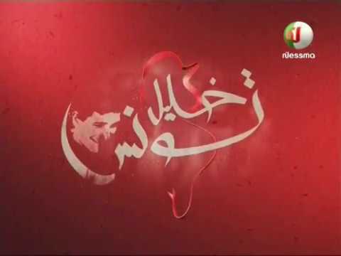 خليل تونس ليوم الإثنين 08 جانفي 2018