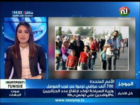 Flash News de 14h00 du Jeudi 17 Mai 2017