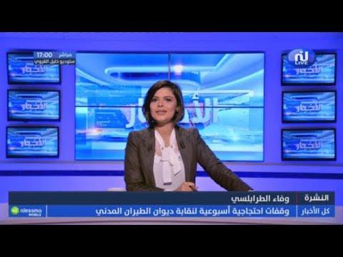 le journal du 17h00 de Samedi 05 Janvier 2019 - Nessma tv